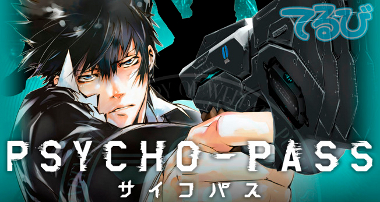 Telecharger Psycho-pass DDL