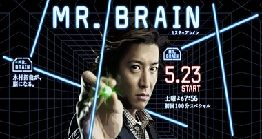 Mr. BRAIN, telecharger en ddl
