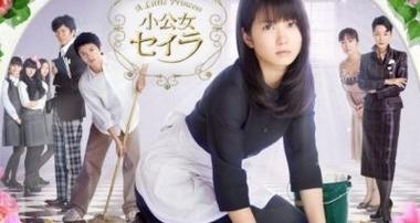 Sky animes dramas vostfr ddl - Princesse sarah 5 ...