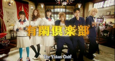 Yukan Club, telecharger en ddl