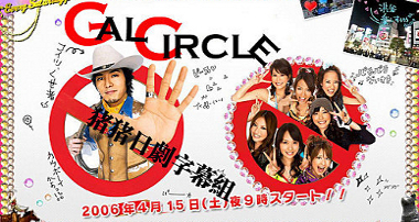 Telecharger Gal Circle DDL