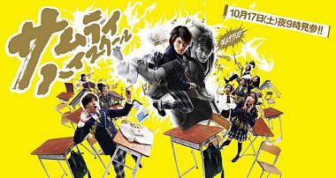 Samurai High School, telecharger en ddl