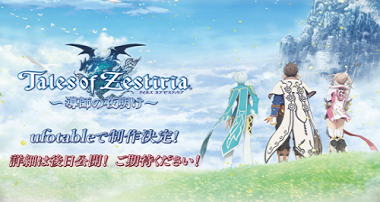 Telecharger Tales of Zestiria : Doushi no Yoake DDL