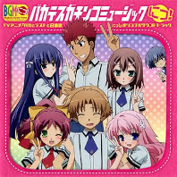 Baka to Test to Shoukanjuu Ni! OST, telecharger en ddl