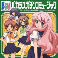 Baka to Test to Shoukanjuu OST, telecharger en ddl