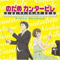 Nodame Cantabile Anime OST, telecharger en ddl