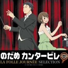 Nodame Cantabile Folle Journée, telecharger en ddl