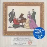 Nodame Cantabile Paris Hen OST, telecharger en ddl